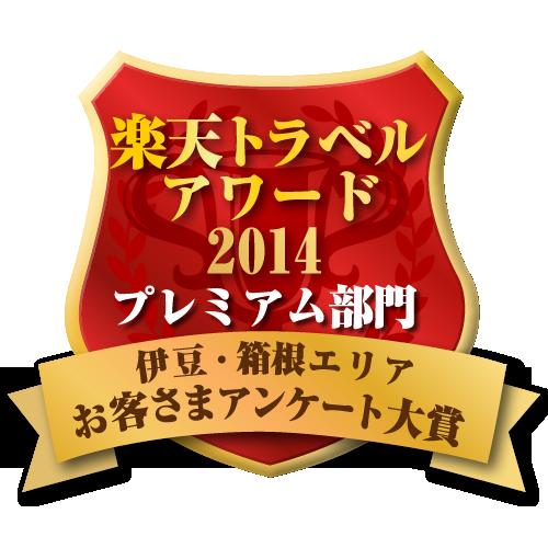 izu_hakone2014_label_PR_c